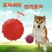 寵物玩具球 狗狗玩具球發聲寵物玩具耐咬磨牙潔齒邊牧拉布拉多訓練球幼犬 俏女孩