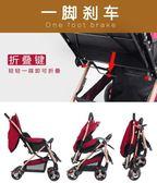嬰兒推車可坐可躺折疊01-3歲小孩推車bb兒童四季通用輕便攜式傘車