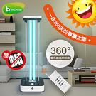 紫外線殺菌消毒燈 (B82-001)[衛...