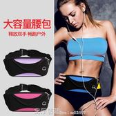 運動腰包男女跑步手機包多功能防水迷你健身裝備小腰帶包時尚 艾莎嚴選