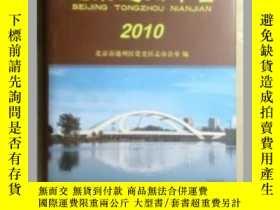 二手書博民逛書店罕見2010北京通州年鑑Y26152 - 方誌出版社 出版201