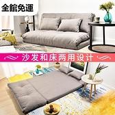 懶人沙發 可折疊小戶型臥室沙發床單雙人兩用陽臺多功能日式榻榻米【優惠兩天】