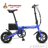 特賣電動自行車鳳凰折疊電動自行車助力成年代步電瓶車小型代駕迷你鋰電池踏板車LX 爾碩數位