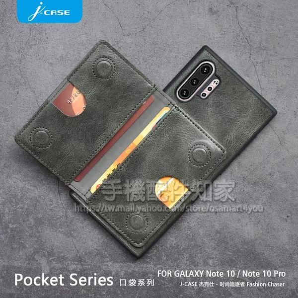 【斜立卡槽】三星 SAMSUNG Galaxy Note 10+ 6.8吋 翻頁式 磁吸插卡 口袋側掀保護套/優遊卡/i-cash-ZY
