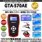 ✚久大電池❚ GTA-570AE 12V...