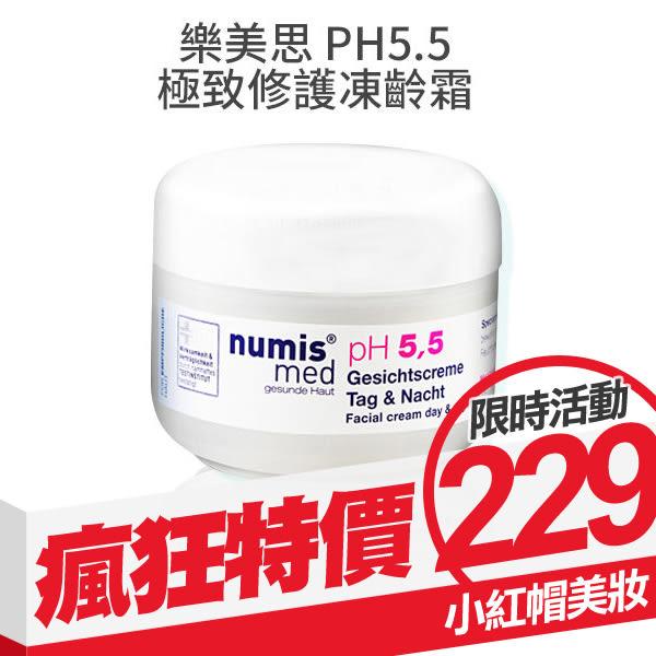 德國 Numis med 樂美思 PH5.5 極致修護凍齡霜 50ml 原廠公司貨 【小紅帽美妝】NPRO