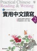 實用中文讀寫(2)附光碟