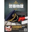 警專物理(含重點整理.近年試題詳解)(警專入學考甲組.丙組)