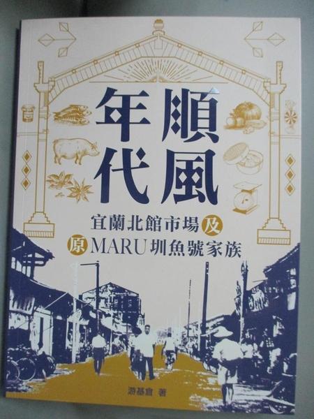 【書寶二手書T2/旅遊_QAY】順風年代 宜蘭北館市場及原MARU圳魚號家族_游基倉
