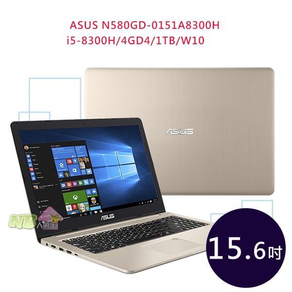 ASUS N580GD-0151A8300H 15.6吋◤0利率◢ FHD VivoBook Pro 筆電 (i5-8300H/4GD4/1TB/W10) 冰柱金