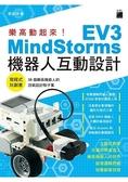 樂高動起來!MindStorms EV3機器人互動設計