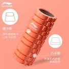 李寧泡沫軸肌肉放松按摩滾軸瑜伽柱滾輪按摩器瘦腿健身狼牙按摩棒 小時光生活館