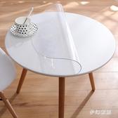 軟玻璃圓桌防水免洗透明圓形餐桌臺布 QW7561『夢幻家居』