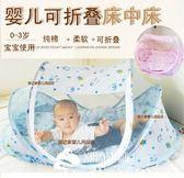 嬰兒床 床中床可折疊免安裝蒙古包 潮流小鋪