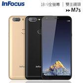 InFocus M7s全螢幕雙鏡頭5.7吋大電量單卡機 (3G/32G)◆