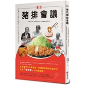 東京豬排會議:5年訪察嚴選超美味65家、殿堂級12家名店,爽脆麵衣與甘甜豬肉的絕