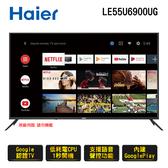 送海爾變頻電扇【Haier 海爾】55吋 真Android TV 4K HDR聲控連網液晶電視 LE55U6900UG