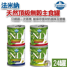 法米納天然頂級無穀犬用主食罐系列 285g /24罐