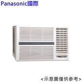 【Panasonic 國際牌】7-9坪變頻右吹冷暖窗型冷氣CW-P50HA2