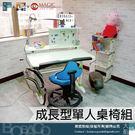 !!免運費!! 第一博士 T8單人成長桌椅組(加大桌) / 單人桌1椅 兒童書桌椅 升降桌椅 寫字桌 學生書桌