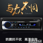 12V24V藍芽車載MP3播放器汽車插卡U盤收音主機用品代替CD大眾通用  WD 遇見生活