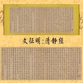 名家書法字畫文征明清靜經卷軸畫