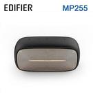 Buy917 【EDIFIER】MP255 藍牙喇叭 /防水