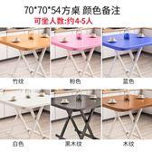 餐桌 折疊桌簡易小方桌家用吃飯桌便攜正方形圓形飯桌 70*70*54 jj