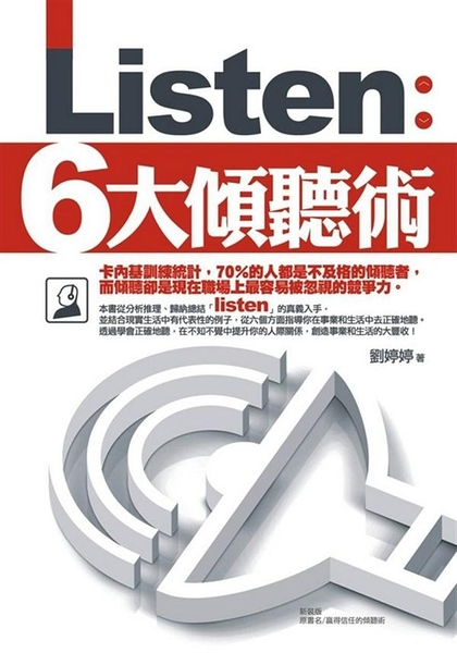 (二手書)Listen:6大傾聽術