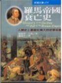 (二手書)羅馬帝國衰亡史