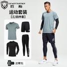 健身房運動套裝男速干緊身衣籃球裝備足球秋冬季訓練寬鬆跑步衣服  快速出貨