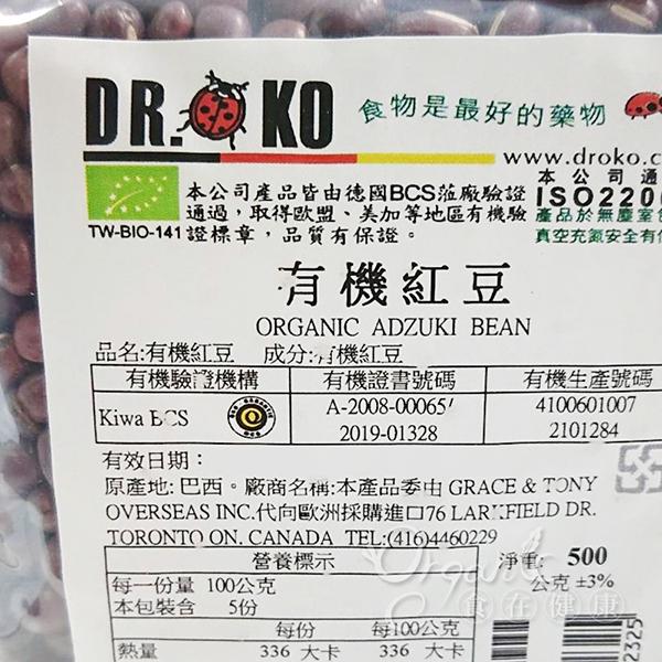 【DR.OKO】有機紅豆 500g/包