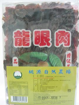 桃源自然農場  龍眼肉(300公克) 一盒