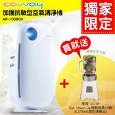 10/16-10/20{加碼送OSTER 隨鮮瓶果汁機}Coway加護抗敏型空氣清淨機AP-1009CH