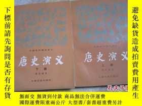二手書博民逛書店唐史演義罕見上下Y198885 蔡東藩著 上海文化出版社 出版1