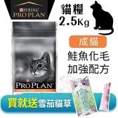 【買就送雪茄貓草】*KING*冠能PROPLAN《成貓-鮭魚化毛加強配方》2.5kg