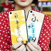 蘋果6手機殼女全包iphone6plus保護套六玻璃防摔6s硅膠i6軟藍光個性創意薄6sp潮牌可愛      伊芙莎