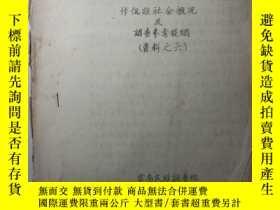 二手書博民逛書店卡瓦族社會概況及調查參考提綱罕見貨位mz00513628 雲南民