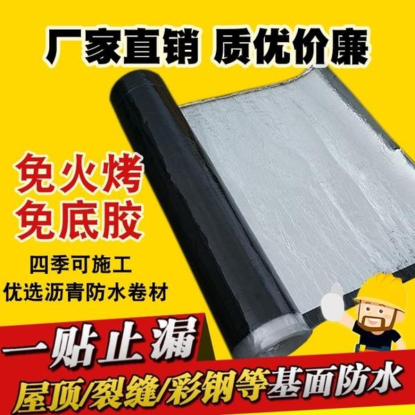 自粘防水卷材SBS瀝青卷油毛氈紙丁基膠帶平房樓屋頂隔熱防水材料 快速出貨