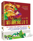 書立得-國語文啟蒙全集:彩繪寓言故事(1)
