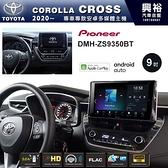 【PIONEER】20~年TOYOTA COROLLA CROSS專用DMH-ZS9350BT 9吋螢幕主機 *WiFi+Apple無線CarPlay