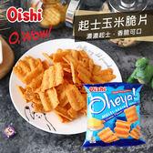菲律賓 Oishi 起士玉米脆片 65g 起士 玉米 脆片 餅乾