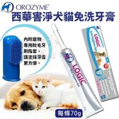 *WANG*英國CEVA LOGIC 歐樂《西華害淨犬貓免洗牙膏》70g 犬貓免洗牙膏 簡單好用 附指套