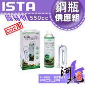 [ 河北水族 ] 伊士達 ISTA 《簡易型》CO2鋼瓶供應組【550cc】