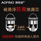防臭地漏芯衛生間下水道防臭蓋器硅膠內芯廁所蟲神器