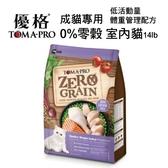 TOMA-PRO優格成貓專用-0%零穀室內貓低活動量體重管理配方 14lb/6.4kg
