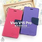 Vivo V15 Pro 經典 皮套 手機殼 翻蓋 保護套 簡單 方便 素色 磁扣 手機套 雙色 手機皮套