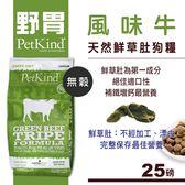 【SofyDOG】PetKind 野胃 天然鮮草肚狗糧- 風味牛(25磅) 狗飼料 狗糧(6磅四件組替代出貨)