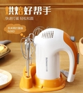 電動打蛋器220v家用烘焙工具手持攪拌打髮小型奶油機【全館免運】