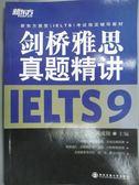 【書寶二手書T1/語言學習_ZAM】劍橋雅思真題精講9_IELTS_周成剛